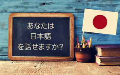 How to Speak Japanese: Unlocking a New World