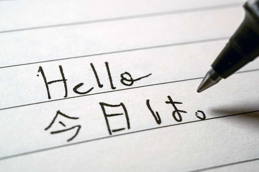 The Best Way to Learn Japanese without Immersion
